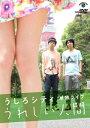 うしろシティ単独ライブ「うれしい人間」(通常版)/うしろシティ[DVD]【返品種別A】
