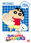 TVアニメ20周年記念 クレヨンしんちゃん みんなで選ぶ名作エピソード ひまわり&シロ誕生編/アニメーション[DVD]【返品種別A】