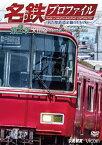 【送料無料】鉄道プロファイルシリーズ 名鉄プロファイル 〜名古屋鉄道全線444・2km〜 第2章 犬山線 各務原線◆小牧線◆広見線/鉄道[DVD]【返品種別A】
