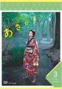 【送料無料】連続テレビ小説 あさが来た 完全版 DVD BOX3/波瑠[DVD]【返品種別A】