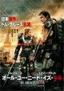 オール・ユー・ニード・イズ・キル/トム・クルーズ[DVD]【返品種別A】