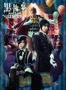 【送料無料】ミュージカル「黒執事」〜NOAH'S ARK CIRCUS〜/古川雄大[DVD]【返品種別A】