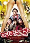 ピンチ・シッター/ジョナ・ヒル[DVD]【返品種別A】