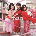 ソンナコトナイヨ【TYPE-A】(Blu-ray付)/日向坂46[CD+Blu-ray]【返品種別A】