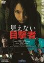 【送料無料】見えない目撃者/吉岡里帆[DVD]【返品種別A】