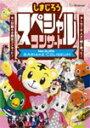 【送料無料】しまじろうスペシャルコンサートDVD/子供向け[DVD]【返品種別A】