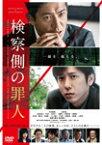 【送料無料】検察側の罪人 DVD 通常版/木村拓哉,二宮和也[DVD]【返品種別A】