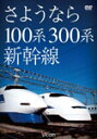 ビコム さようなら100系・300系新幹線[DVD]