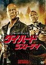 ダイ・ハード/ラスト・デイ/ブルース・ウィリス[DVD]【返品種別A】
