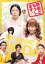 【送料無料】野田ともうします。/江口のりこ[DVD]【返品種別A】