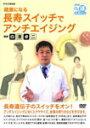 【送料無料】NHKDVD 健康になる 長寿スイッチでアンチエイジング/白澤卓二[DVD]【返品種別A】【...