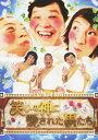 笑いの神に愛された男たち/上島竜兵[DVD]【返品種別A】