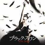 【送料無料】「ブラック・スワン」オリジナル・サウンドトラック/サントラ[CD]【返品種別A】【s...