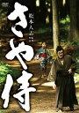 【送料無料】さや侍/野見隆明[DVD]【返品種別A】【smtb-k】【w2】