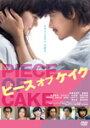 【送料無料】ピース オブ ケイク/多部未華子[DVD]【返品種別A】