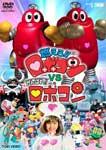 【送料無料】燃えろ!!ロボコン VS がんばれ!!ロボコン/特撮(映像)[DVD]【返品種別A】