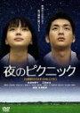 【送料無料】夜のピクニック(スマイルBEST)/多部未華子[DVD]【返品種別A】【smtb-k】【w2】