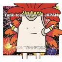 【送料無料】[限定盤]Tank-top Festival in JAPAN(初回限定盤)/ヤバイTシャツ屋さん[CD+DVD]【返品種別A】