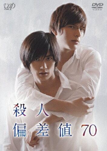 【送料無料】殺人偏差値70/三浦春馬[DVD]【返品種別A】