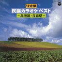 決定盤 民謡カラオケ ベスト 〜北海道・青森県〜/カラオケ[CD]【返品種別A】