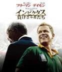 インビクタス/負けざる者たち/モーガン・フリーマン[Blu-ray]【返品種別A】