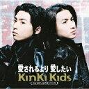 愛されるより 愛したい/KinKi Kids[CD]【返品種別A】