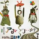 [枚数限定][限定盤]リアルワールド(初回限定盤)/nano.RIPE[CD+DVD]【返品種別A】