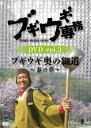 【送料無料】ブギウギ専務 DVD vol.3「ブギウギ 奥の細道〜春の章〜」/上杉周大,大地洋輔[DVD]【返品種別A】
