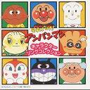 それいけ!アンパンマン キャラクターソングコレクション/アンパンマンとなかまたち[CD]【返品種別A】