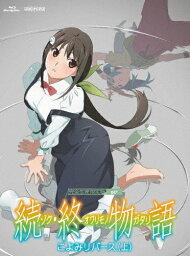 「続・終物語」こよみリバース 上 (Blu-ray)/アニメーション