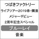 【送料無料】つばきファクトリー ライブツアー2019春・爛漫...