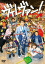 【送料無料】ヴィレヴァン! DVD-BOX/岡山天音[DVD]【返品種別A】