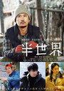 【送料無料】半世界 DVD(通常版)/稲垣吾郎[DVD]【返品種別A】