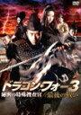【送料無料】ドラゴン・フォー3 秘密の特殊捜査官/最後の戦い/ドン・チャオ[DVD]【返品種別A】