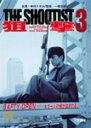 狙撃3 THE SHOOTIST/仲村トオル[DVD]【返品種別A】