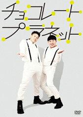 【送料無料】チョコレートプラネット/チョコレートプラネット[DVD]【返品種別A】