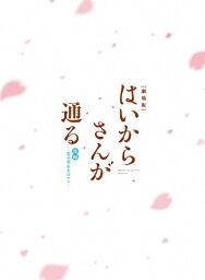 劇場版はいからさんが通る 後編〜花の東京大ロマン〜<特装版/Blu-ray>/アニメーション