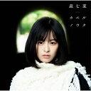 カエルノウタ/森七菜[CD]【返品種別A】