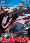 【送料無料】風来坊探偵 赤い谷の惨劇/千葉真一[DVD]【返品種別A】