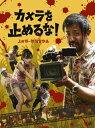 【送料無料】カメラを止めるな! 【Blu-ray】/濱津隆之[Blu-ray]【返品種別A】