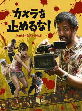 【送料無料】[初回仕様]カメラを止めるな! 【Blu-ray】/濱津隆之[Blu-ray]【返品種別A】