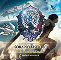 【送料無料】英雄伝説 空の軌跡SC Evolution/ゲーム・ミュージック[CD]【返品種別…