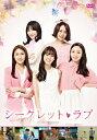 【RCP】【送料無料】シークレット・ラブ DVD BOX/KARA[DVD]【返品種別A】