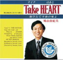 Take HEART~翔びたて平和の鳩よ~/鳩山由紀夫[CD]【返品種別A】