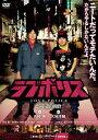 【送料無料】ラブポリス〜ニート達の挽歌〜/吉村崇[DVD]【返品種別A】