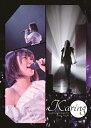 【送料無料】宮本佳林 LIVE TOUR 〜karing〜【DVD】/宮本佳林[DVD]【返品種別A】