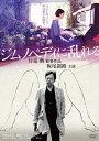 【送料無料】ジムノペディに乱れる/板尾創路[DVD]【返品種別A】
