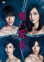 【送料無料】奪い愛、冬 DVD-BOX/倉科カナ[DVD]【...