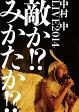 【送料無料】LIVE2014 敵か!?みかたか!?/中村 中[DVD]【返品種別A】