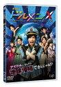 【送料無料】劇場版 ドルメンX/志尊淳[DVD]【返品種別A】